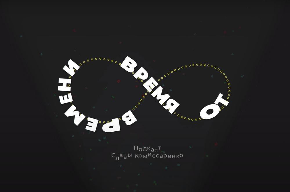 vremya-ot-vremeni-novyj-podkast-slavy-komissarenko_4