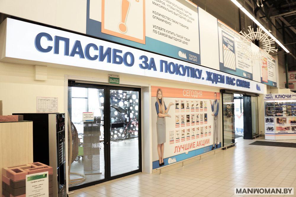 oma-borovaya-novyj-stroitelnyj-gipermarket-vozle-ekspobel_42