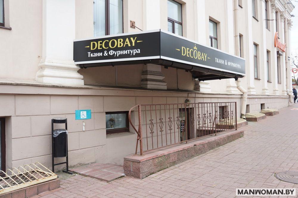 decobay-obzor-magazina-tkanej_12