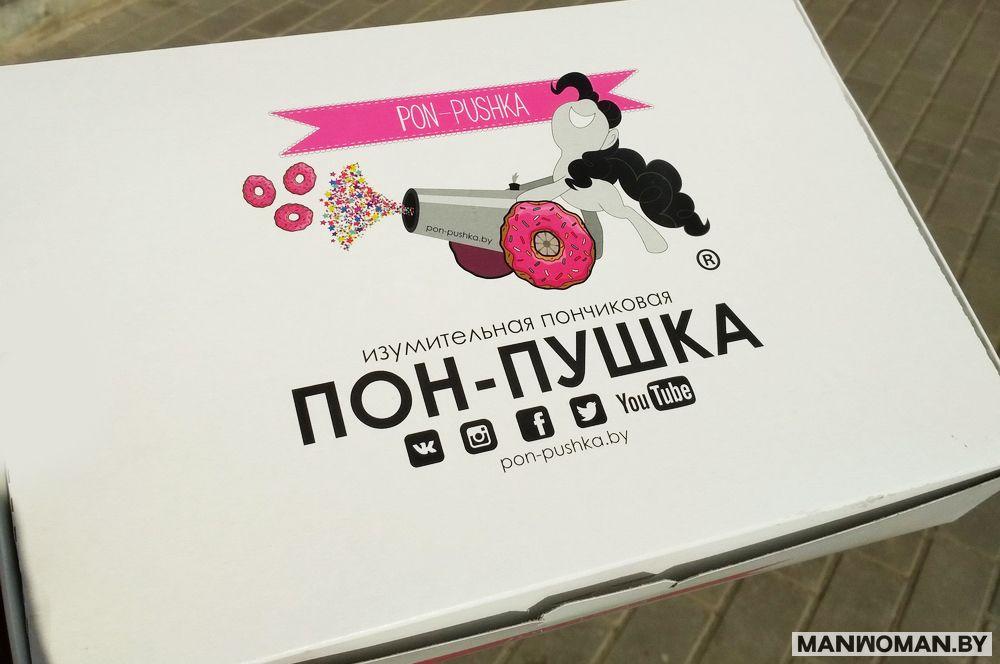 ponchikovaya-pon-pushka_5
