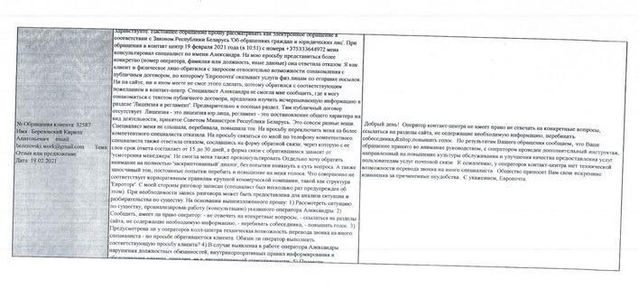 shomislickiy-ss-otvet_1