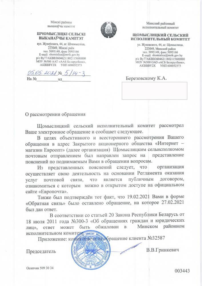 shomislickiy-ss-otvet_2
