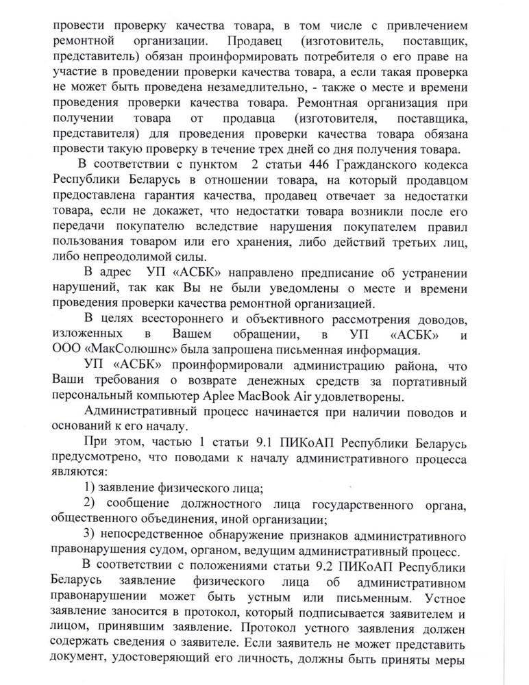 pokupka-macbook-air-v-i-store-na-lenina-5_2